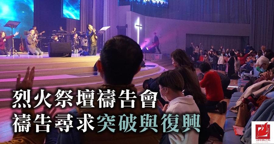 烈火祭壇禱告會 禱告尋求突破與復興