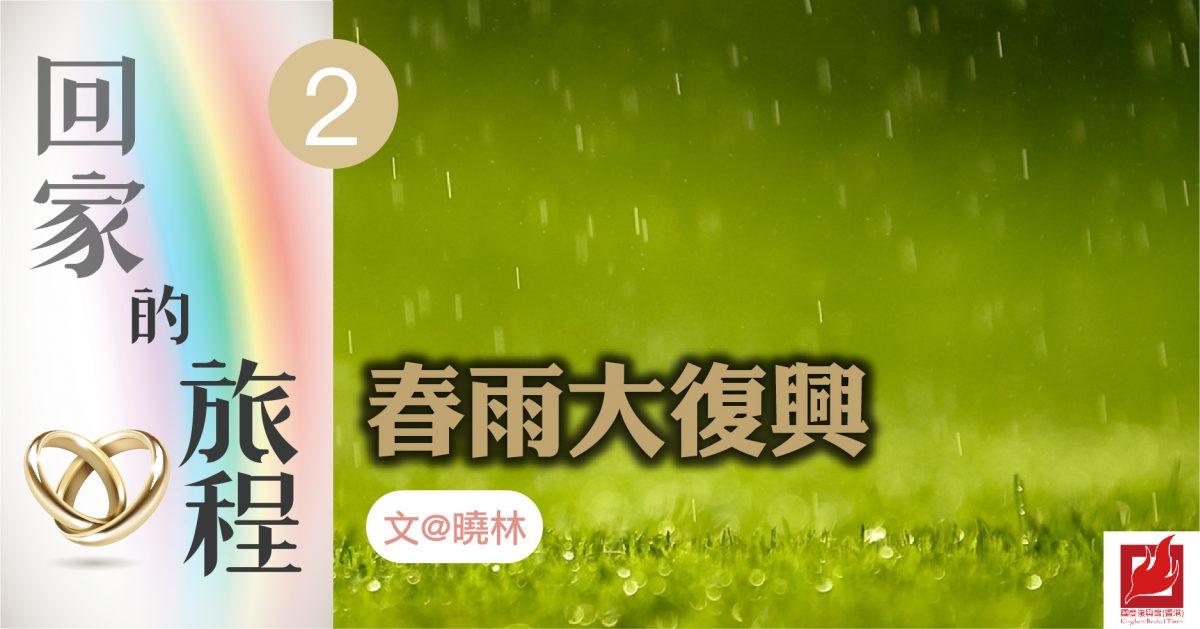 春雨大復興 – 【回家的旅程】專欄