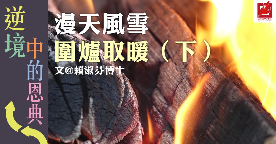 漫天風雪 圍爐取暖(下) – 【逆境中的恩典】專欄