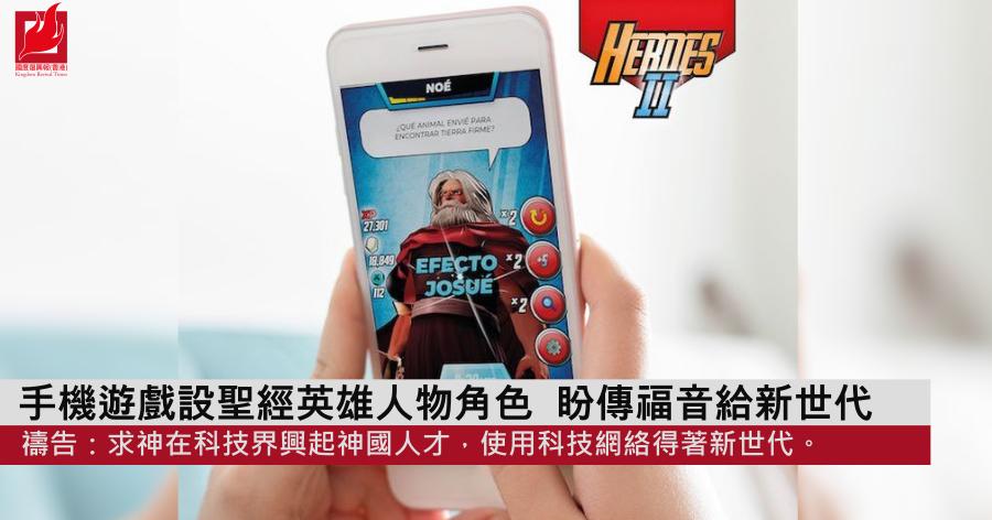 手機遊戲設聖經英雄人物角色 盼傳福音給新世代