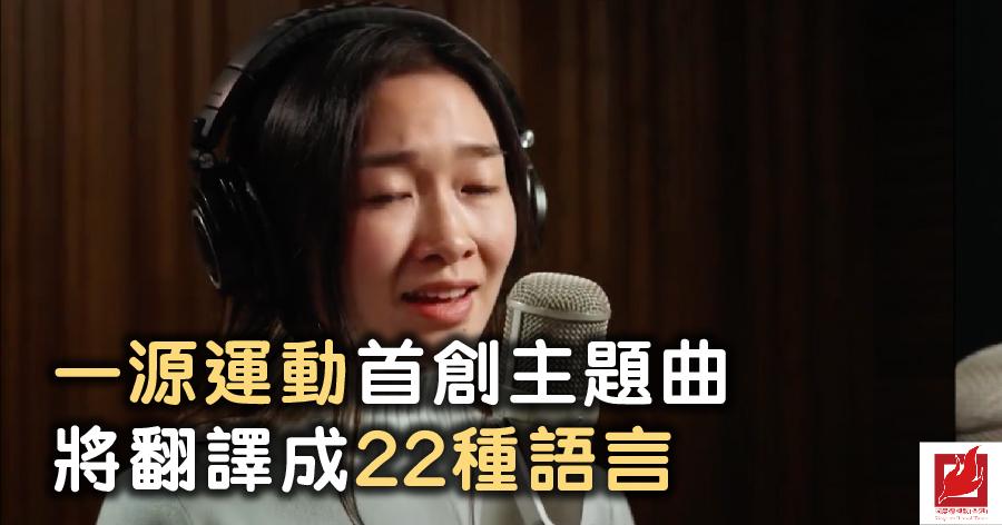 一源運動首創主題曲 將翻譯成22種語言