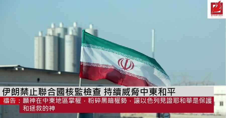 伊朗禁止聯合國核監檢查 持續威脅中東和平