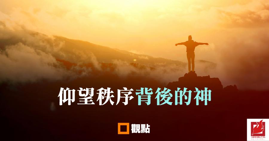 【國度觀點】仰望秩序背後的神