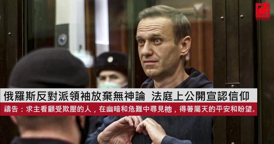 俄羅斯反對派領袖放棄無神論 法庭上公開宣認信仰