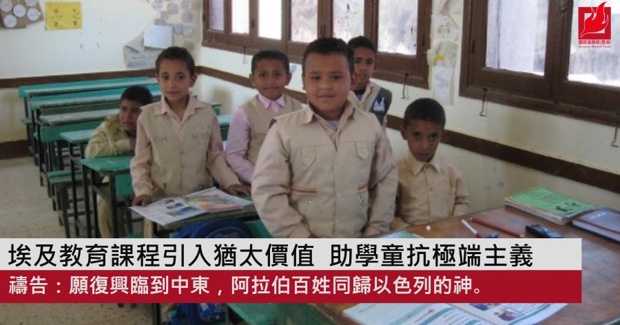 埃及教育課程引入猶太價值  助學童抗極端主義