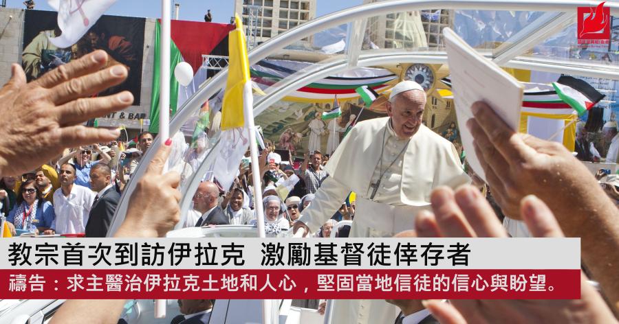 教宗首次到訪伊拉克 激勵基督徒倖存者