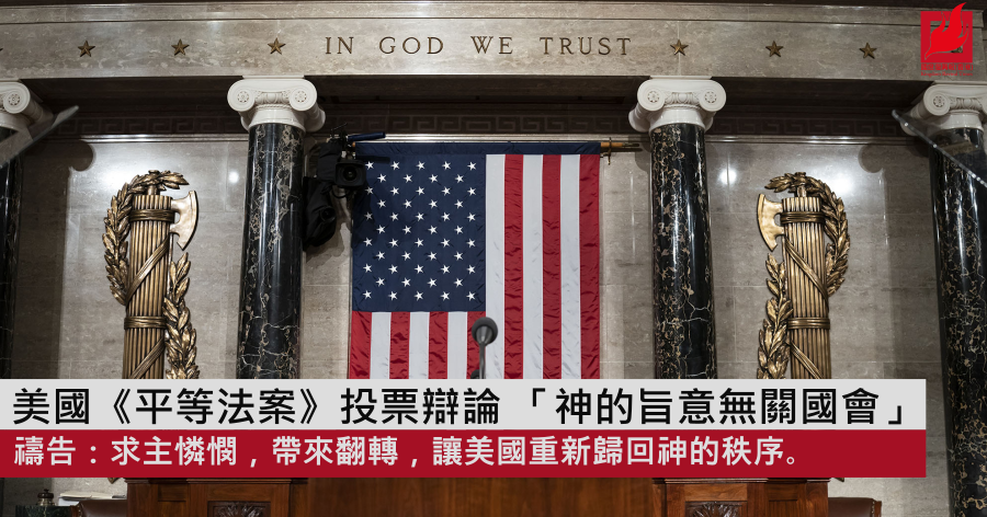 美國《平等法案》投票辯論 「神的旨意無關國會」