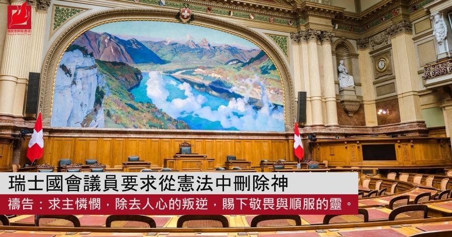 瑞士國會議員要求 從憲法中刪除神