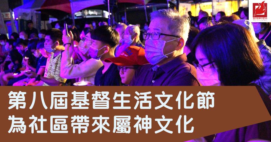 第八屆基督生活文化節 為社區帶來屬神文化