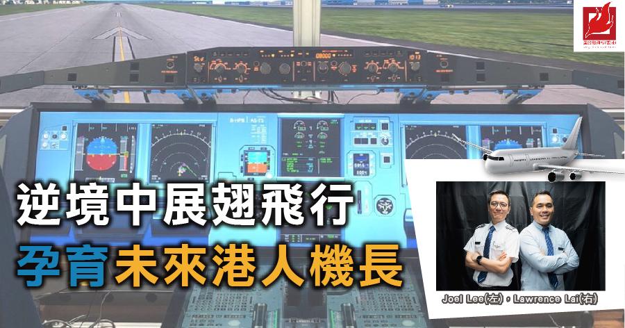 逆境中展翅飛行 孕育未來港人機長