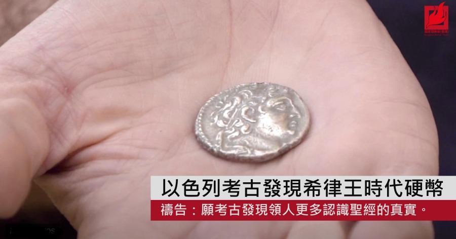 以色列考古發現希律王時代硬幣