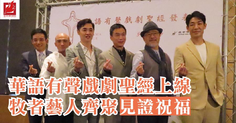 華語有聲戲劇聖經上線  牧者藝人齊聚見證祝福