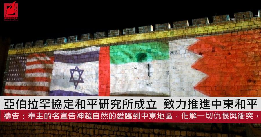 亞伯拉罕協定和平研究所成立  致力推進中東和平