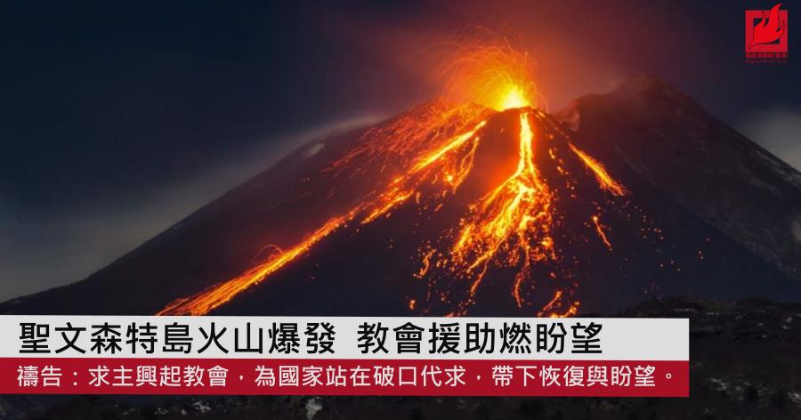 聖文森特島火山爆發  教會援助燃盼望