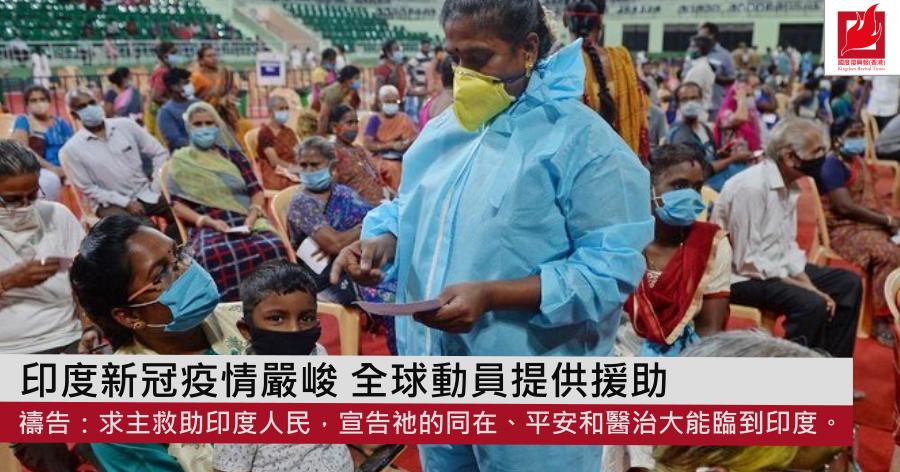 印度新冠疫情嚴峻 全球動員提供援助