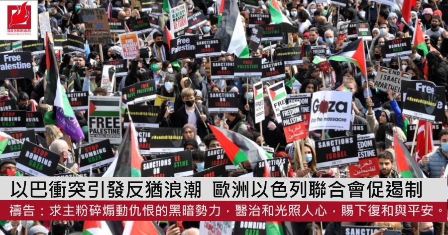 以巴衝突引發反猶浪潮  歐洲以色列聯合會促遏制