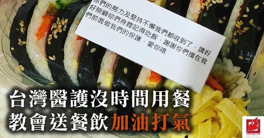 台灣醫護沒時間用餐  教會送餐飲加油打氣
