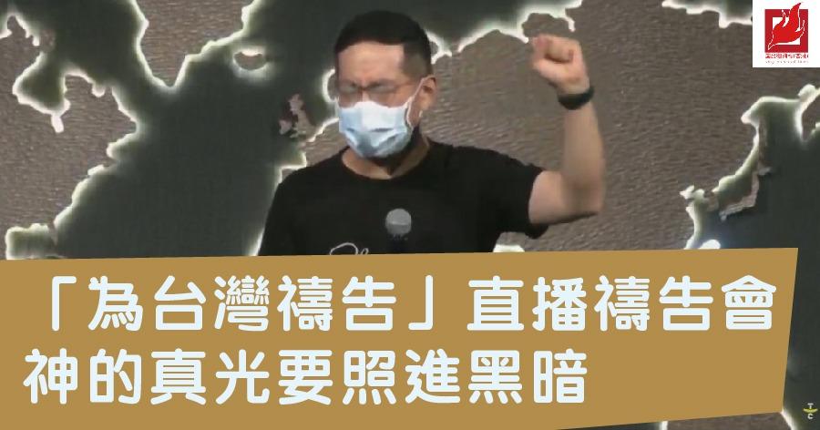 「為台灣禱告」直播禱告會 神的真光要照進黑暗