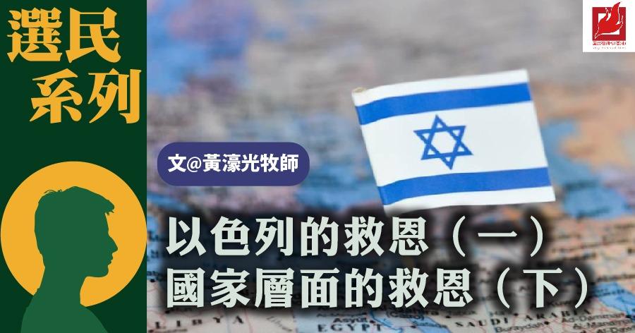 以色列的救恩(一) 國家層面的救恩(下)-【選民系列】專欄