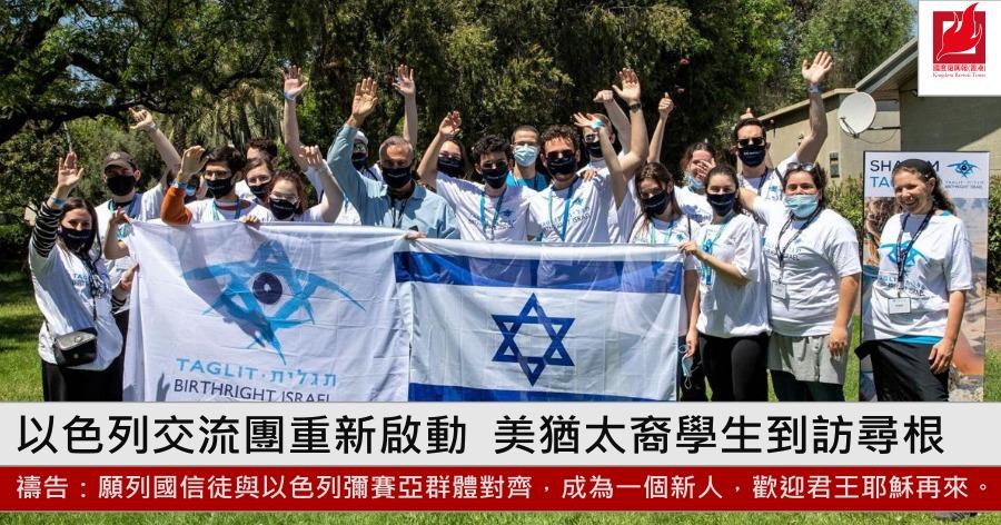 以色列交流團重新啟動 美猶太裔學生到訪尋根