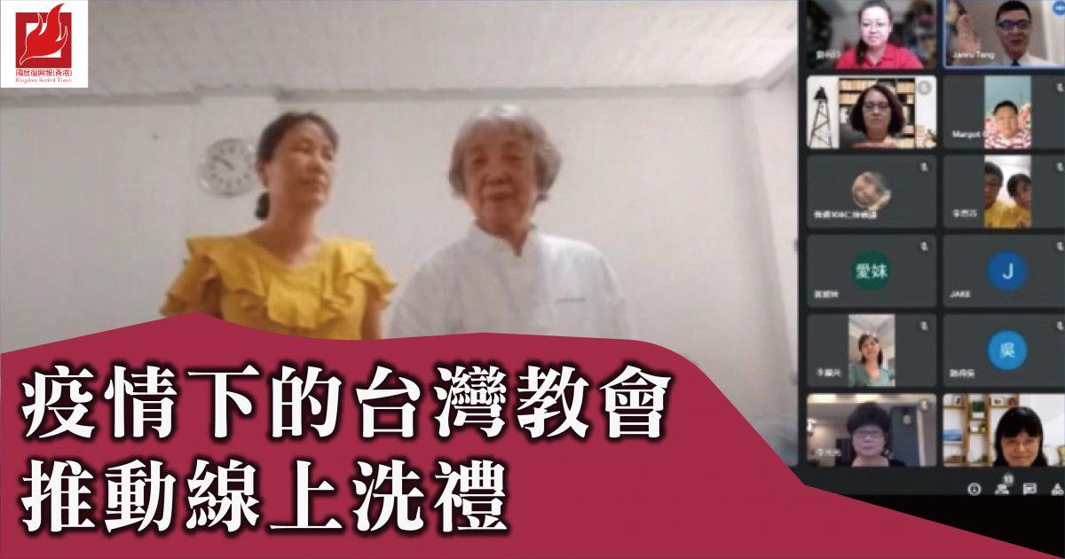 疫情下的台灣教會 推動線上洗禮