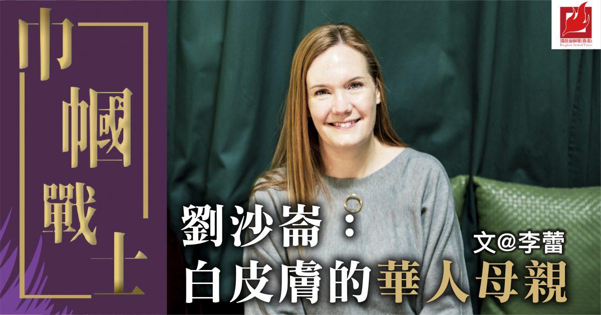 劉沙崙:白皮膚的華人母親 – 【巾幗戰士】專欄