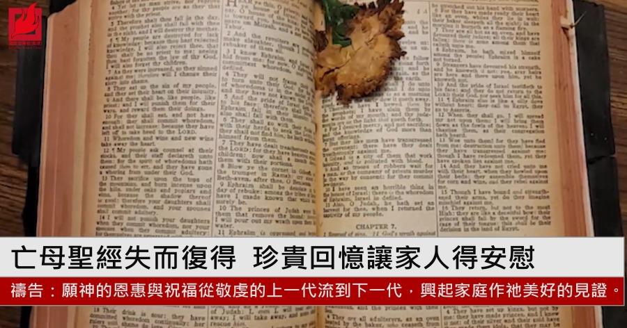 亡母聖經失而復得 珍貴回憶讓家人得安慰