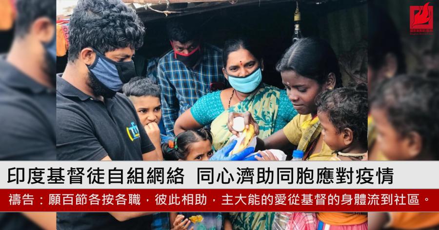 印度基督徒自組網絡 同心濟助同胞應對疫情
