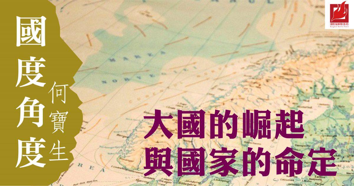 大國的崛起與國家的命定-【國度角度】專欄