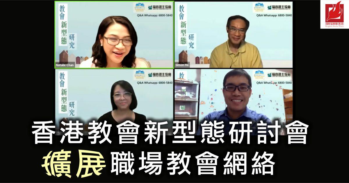 香港教會新型態研討會 擴展職場教會網絡
