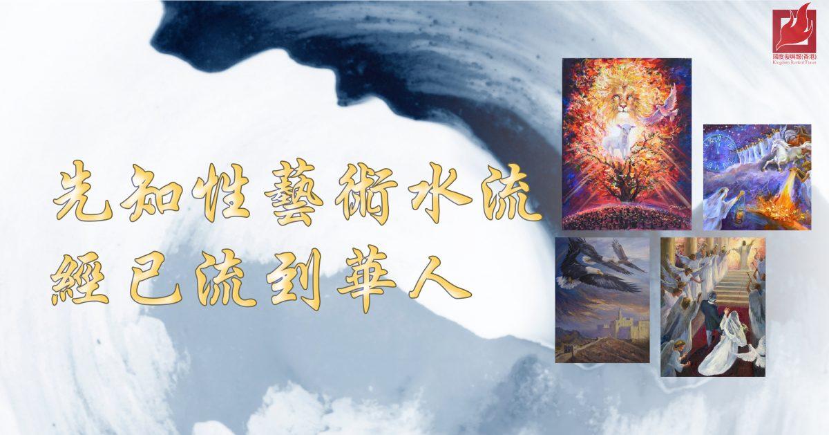 先知性藝術水流 經已流到華人