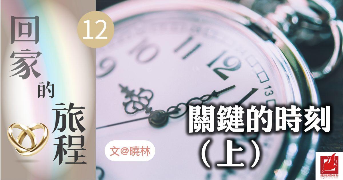 關鍵的時刻(上)- 【回家的旅程】專欄