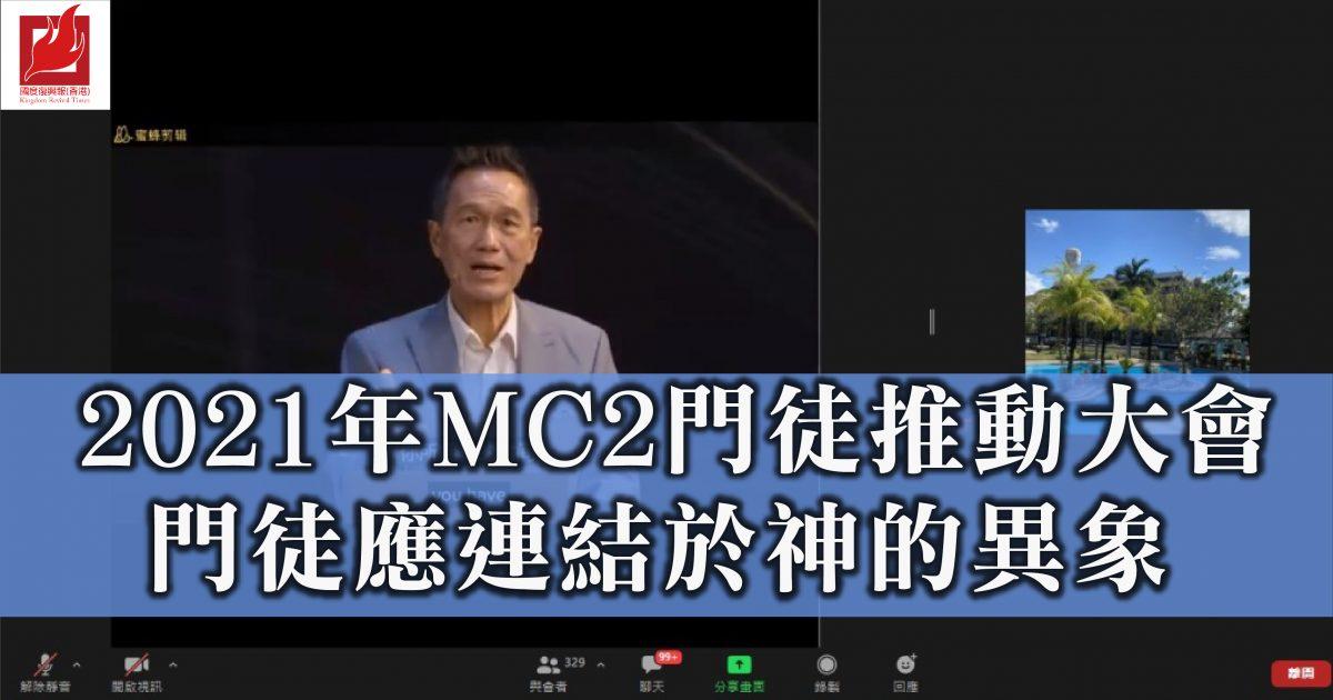 2021年MC2門徒推動大會 門徒應連結於神的異象