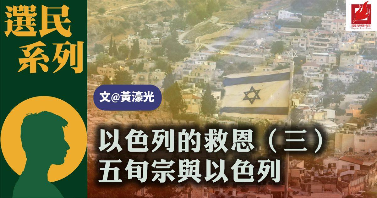 以色列的救恩(三) 五旬宗與以色列 -【選民系列】專欄
