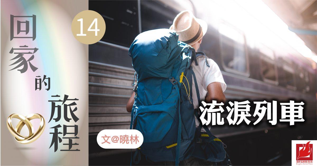 流浪列車 -【回家的旅程】專欄