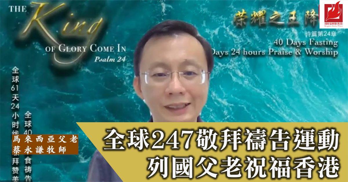 全球247敬拜禱告運動 列國父老祝福香港
