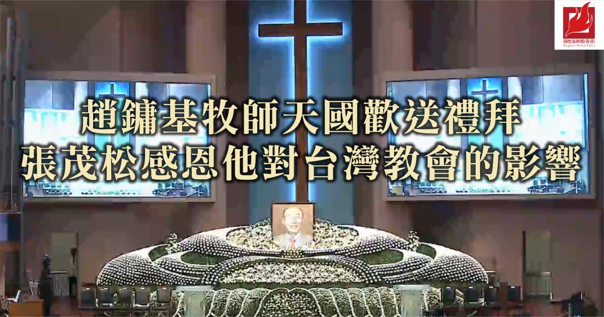 趙鏞基牧師天國歡送禮拜 張茂松感恩他對台灣教會的影響