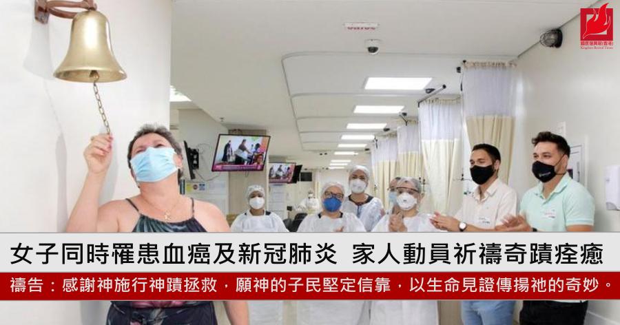 女子同時罹患血癌及新冠肺炎 家人動員祈禱奇蹟痊癒