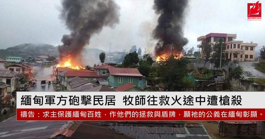 緬甸軍方砲擊民居 牧師往救火途中遭槍殺