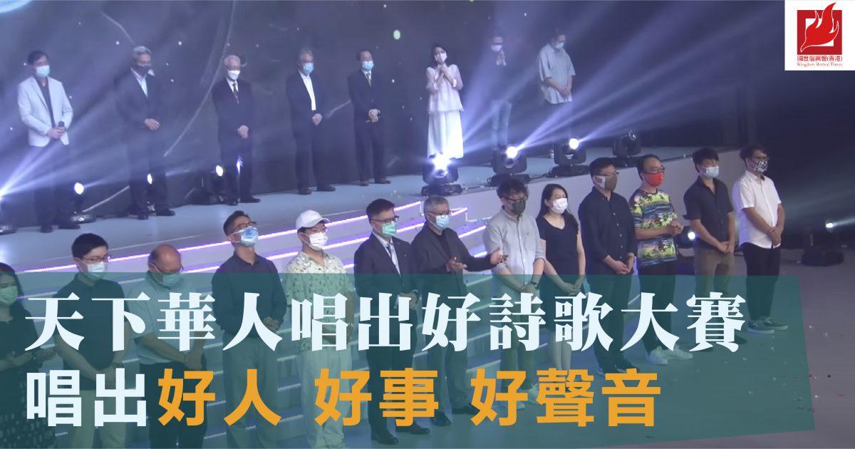 天下華人唱出好詩歌大賽 唱出好人 好事 好聲音